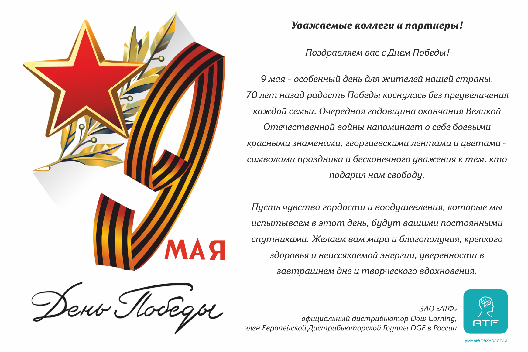 Поздравление с 9 мая коллективу